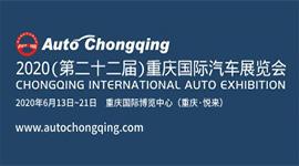 2020(第二十二届)重庆国际汽车展览会
