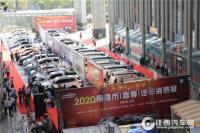 2020南昌市(春季)汽車消費展圓滿收官