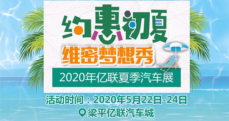 2020年梁平亿联汽车城夏季汽车展