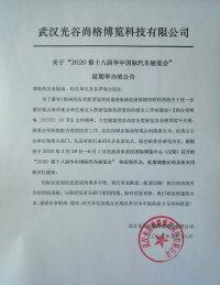 """關于""""2020第十八屆華中國際汽車展覽會"""" 延期舉辦的公告"""