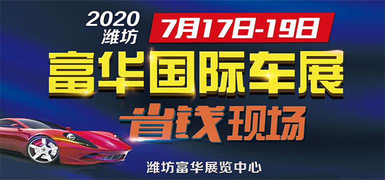 2020年富华国际车展