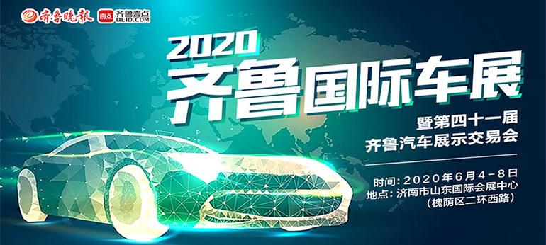 2020齊魯國際車展
