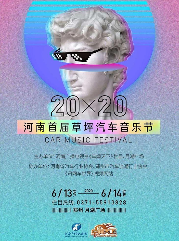 河南草坪汽车音乐节