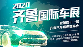 2020齐鲁国际车展