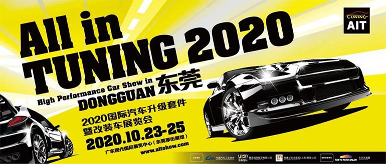 2020第八屆國際汽車升級套件暨改裝車展覽會