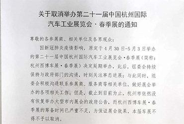 关于取消举办第二十一届中国杭州国际汽车工业展览会·春季展的通知