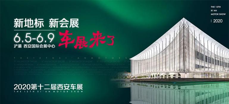 2020第十二届西安车展