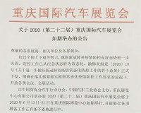 關于2020(第二十二屆)重慶國際汽車展覽會如期舉辦的公告