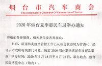 2020年煙臺夏季惠民車展舉辦通知