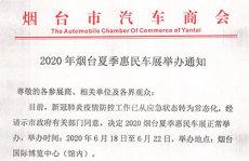 2020年烟台夏季惠民车展举办通知