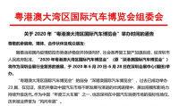 """关于2020年""""粤港澳大湾区国际汽车博览会""""举办时间的通告"""