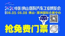520表白日,佛山车展门票免费送!