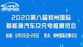 2020第八届河南( 郑州) 国际新能源汽车及充电设施展览会