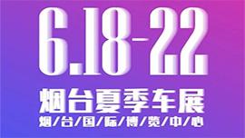 2020烟台夏季惠民车展