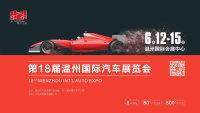 温州国际车展6月12-15日重启,买车绝佳机会来了!