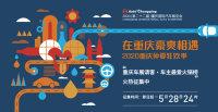 【官宣】6月13-21日,来重庆国际车展豪爽相遇!