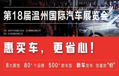 2020溫州國際車展網絡訂票已全面恢復,提前購票享8折優惠..