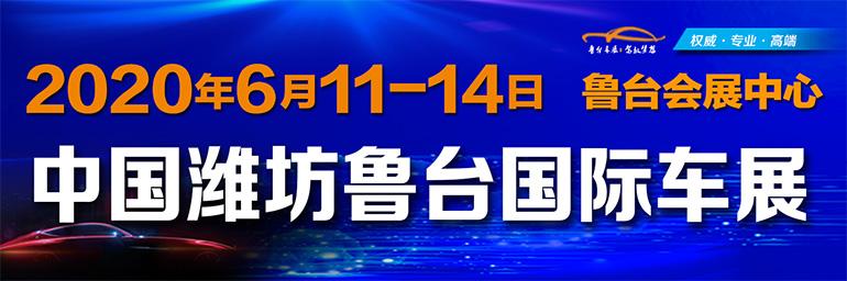 2020第十五屆中國濰坊魯臺國際車展