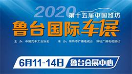 2020第十五届中国潍坊鲁台国际车展