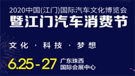 2020中国(江门)国际汽车文化博览会暨江门汽车消费节