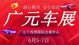 2020广元市汽车行业协会第七届惠民购车节
