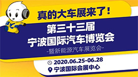 2020第33届宁波国际汽车博览会