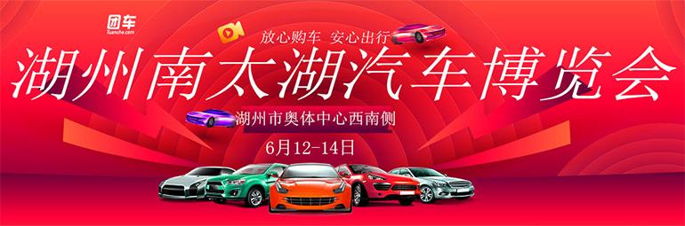 2020第七屆湖州南太湖汽車博覽會