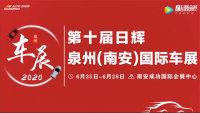 2020第十届泉州国际车展端午来袭!