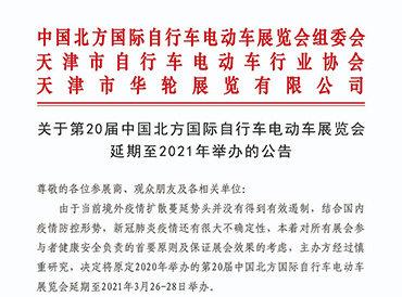 关于第20届中国北方国际自行车电动车展览会延期至2021年举办的公告
