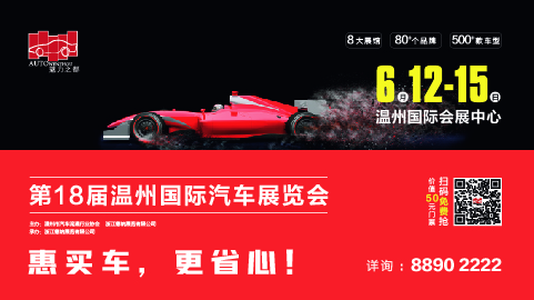2020年第十八届温州国际汽车展览会