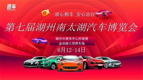 2020第七届湖州南太湖汽车博览会