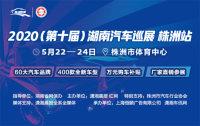 湖南汽车巡展株洲站即将开幕 品牌齐全优惠加码