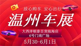 2020第二十三届温州车展
