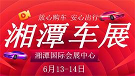 2020第八届湘潭车展