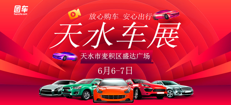 2020天水第六屆惠民車展