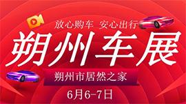2020朔州第四届惠民车展