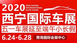 2020(第20届)西宁晚报端午车展