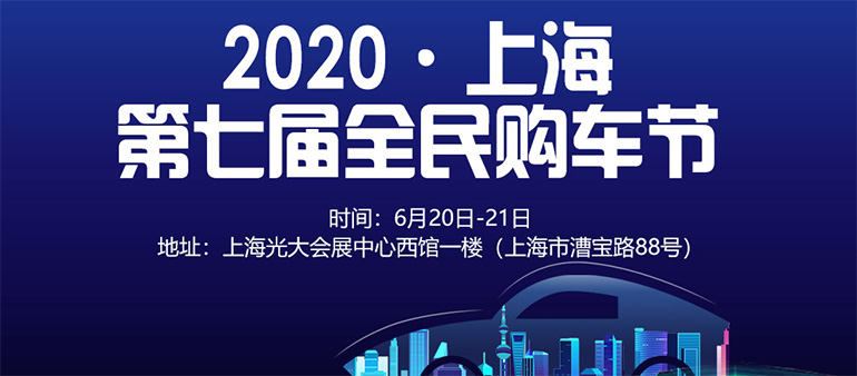 2020第七屆上海全民購車節