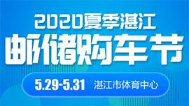2020夏季湛江邮储购车节