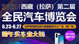 2020西藏(拉萨)第二届全民汽车博览会