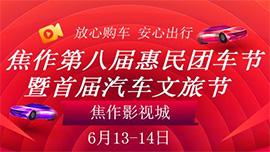 2020焦作第八届惠民团车节暨首届汽车文旅节