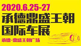 2020中国(承德)鼎盛王朝国际车展