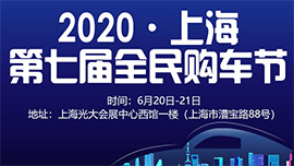2020第七届上海全民购车节