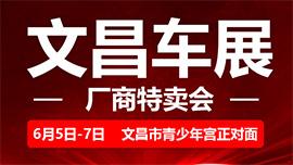 2020文昌車展廠商特賣會