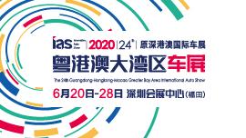 2020年粤港澳大湾区国际汽车博览会
