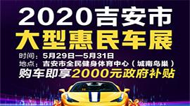 2020吉安市大型惠民车展