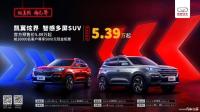 凯翼炫界正式开启预售 5.89万元起