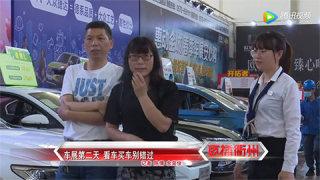 2020衢州车展开幕 现场火热