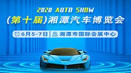 2020第十屆湘潭汽車博覽會