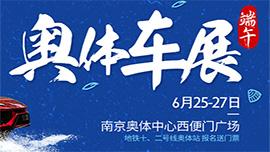 2020第102届麦车网(南京)奥体车展